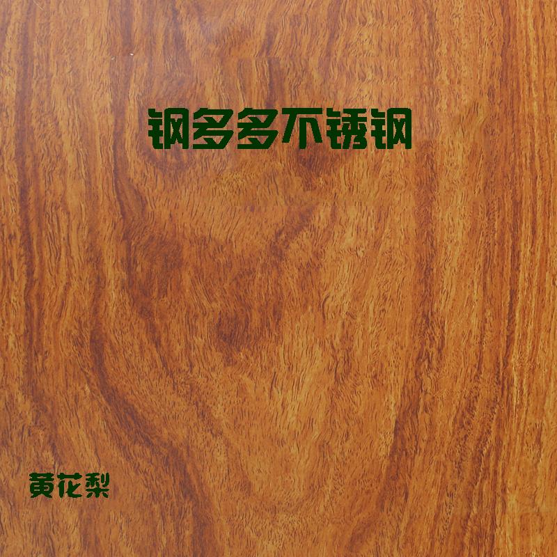 黄花梨木纹板