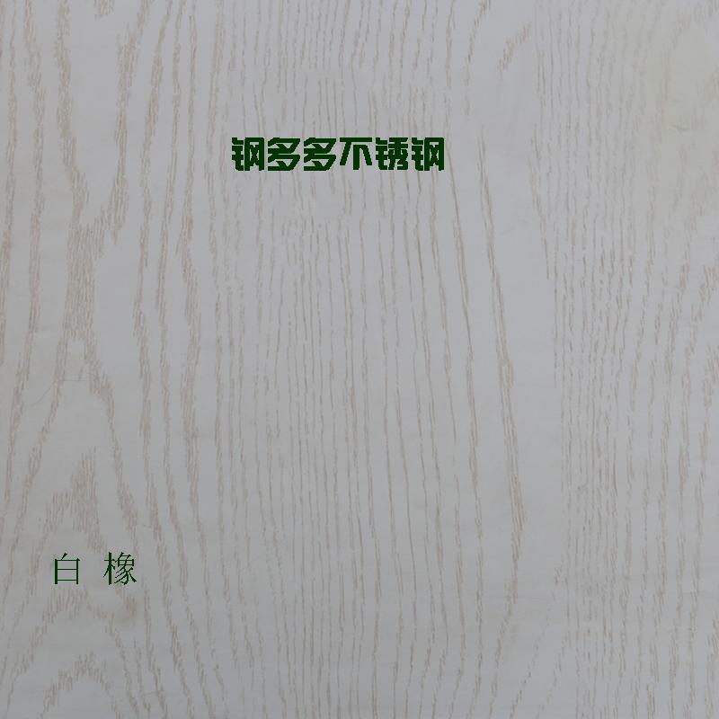 白橡木纹不锈钢板
