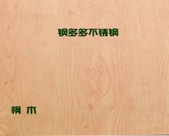 枫木纹不锈钢板