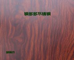胡桃木不锈钢板