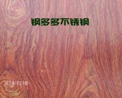 实木红墙不锈钢板